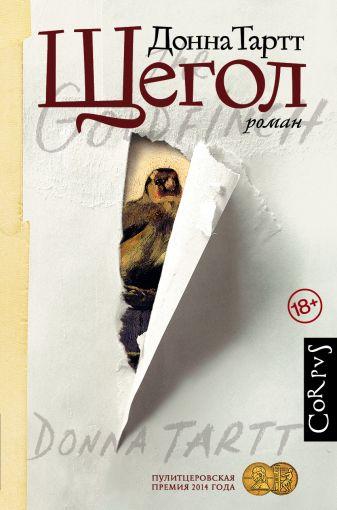 Донна Тартт - Щегол обложка книги
