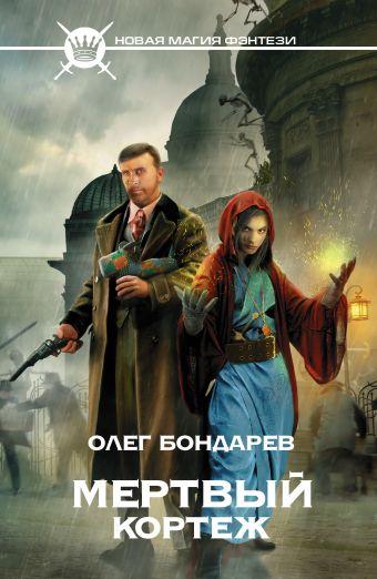 Мертвый кортеж Бондарев О.И.