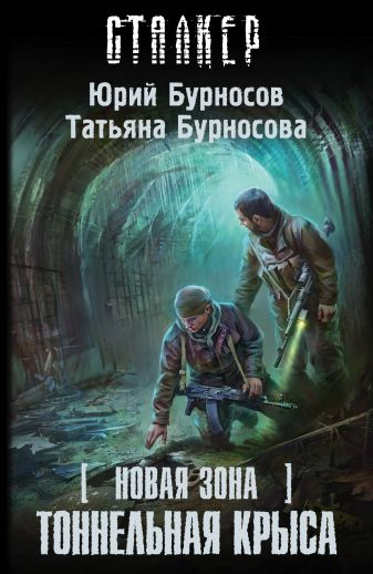 Юрий Бурносов - Новая Зона. Тоннельная крыса обложка книги