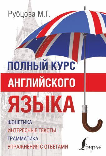 Полный курс английского языка Рубцова М.Г.