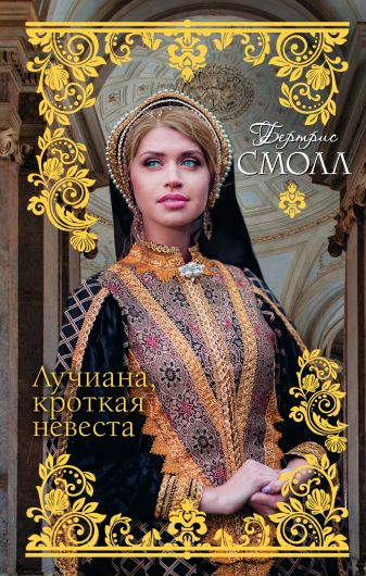 Бертрис Смолл - Лучиана, кроткая невеста обложка книги