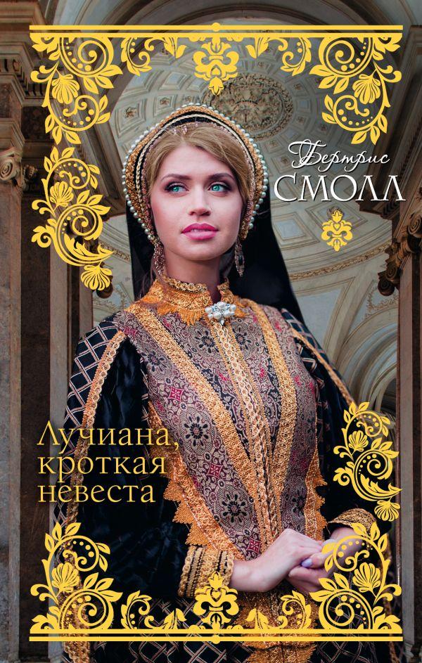 Лучиана, кроткая невеста Смолл Б.