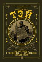 Джозефина Тэй - Мистификация' обложка книги