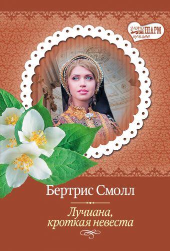 Лучиана, кроткая невеста Бертрис Смолл