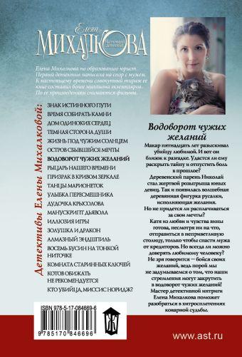 Водоворот чужих желаний Михалкова Е.И.