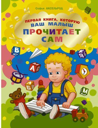 Софья Аксельрод - Первая книга, которую ваш малыш прочитает сам обложка книги