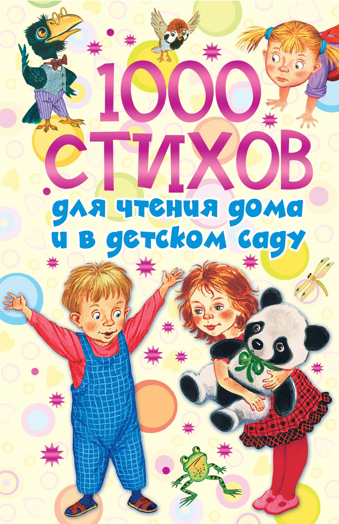 Новиковская О.А. 1000 стихов для чтения дома и в детском саду консультирование родителей в детском саду возрастные особенности детей