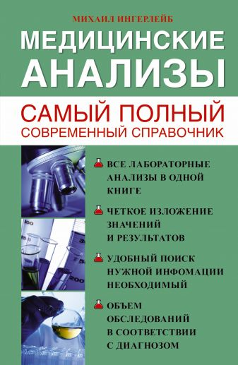 Михаил Ингерлейб - Медицинские анализы. Самый полный справочник обложка книги