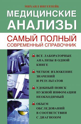 Медицинские анализы. Самый полный справочник Ингерлейб М.Б.