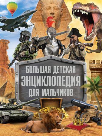 Адамчик М.В. - Большая детская энциклопедия для мальчиков обложка книги