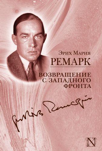 Ремарк Э.М. - Возвращение с Западного фронта обложка книги