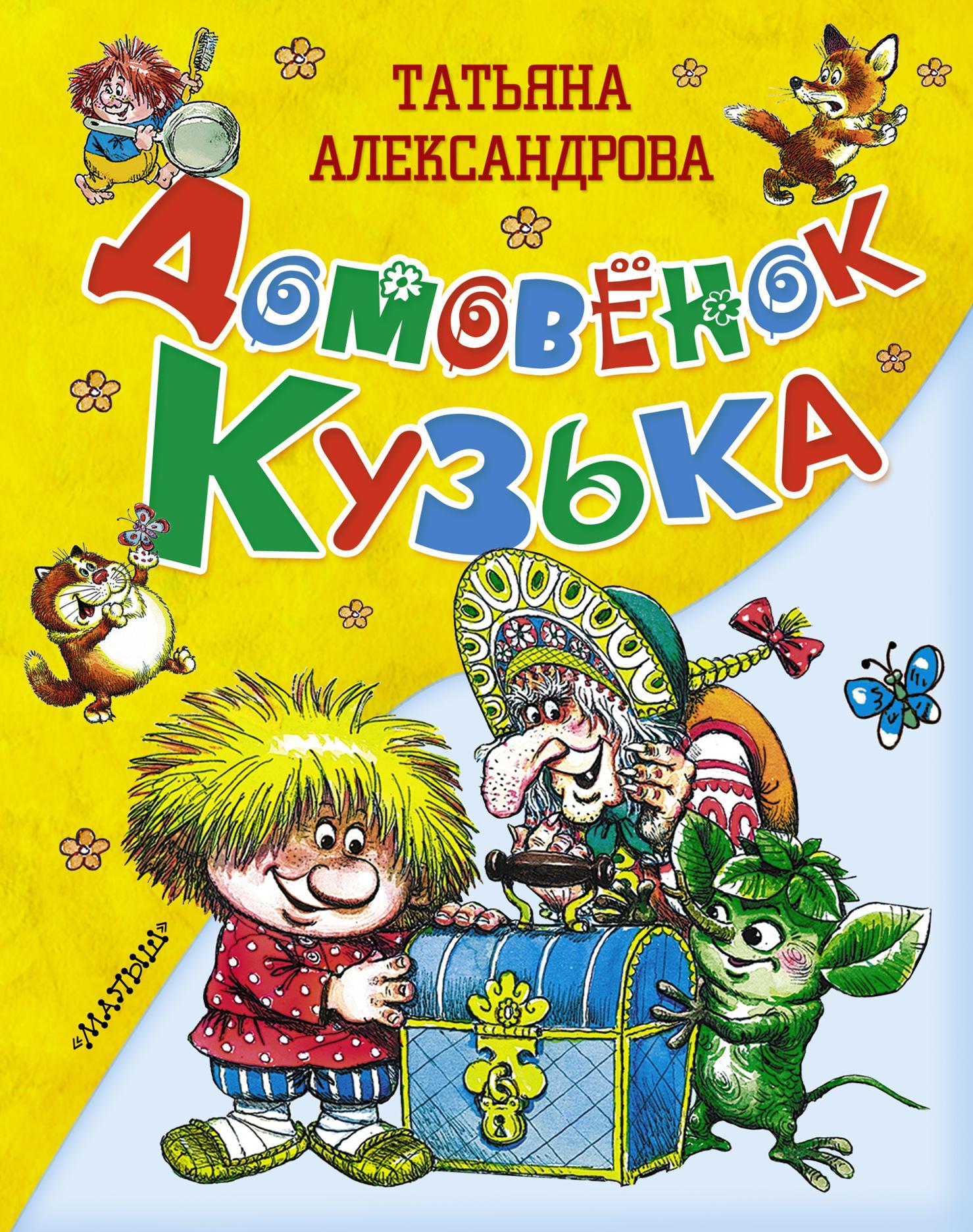 Александрова Т.И. Домовёнок Кузька