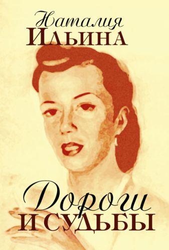 Наталья Ильина - Дороги и судьбы обложка книги