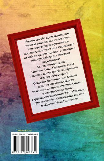 Миллион приключений Алисы Кир Булычев