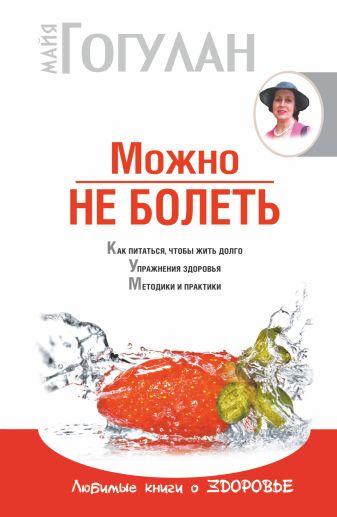Гогулан М.Ф. - Можно не болеть обложка книги