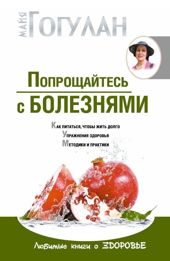 Гогулан М.Ф. - Попрощайтесь с болезнями обложка книги
