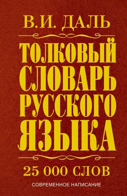 Толковый словарь русского языка - фото 1