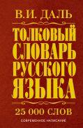 Толковый словарь русского языка