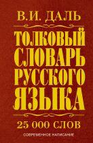 Даль В.И. - Толковый словарь русского языка' обложка книги