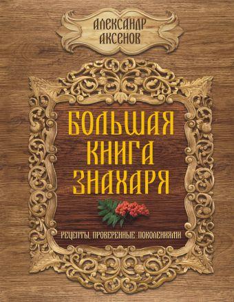 Большая книга знахаря Аксенов А.П.