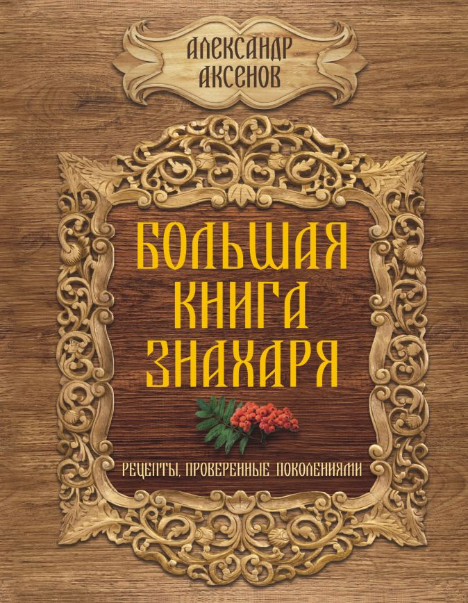 Большая книга знахаря А. Аксенов