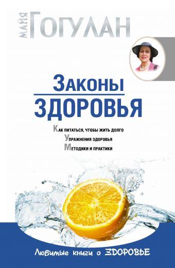 Законы здоровья Гогулан М.Ф.