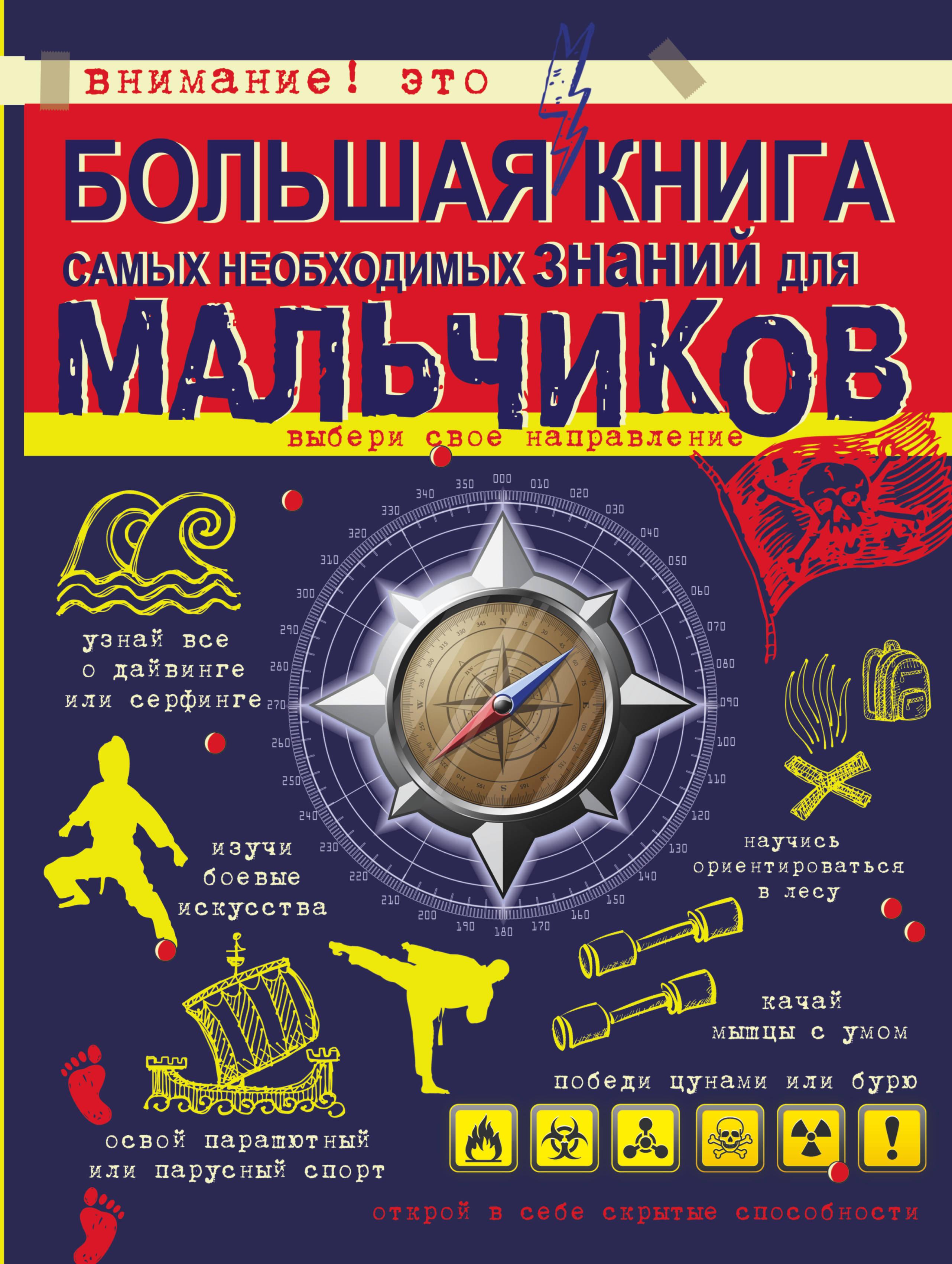 С. Цеханский Большая книга самых необходимых знаний для мальчиков