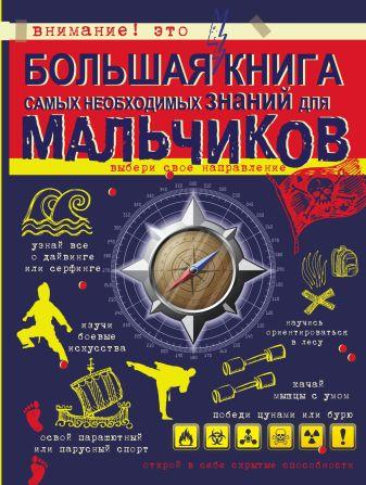 С. Цеханский - Большая книга самых необходимых знаний для мальчиков обложка книги