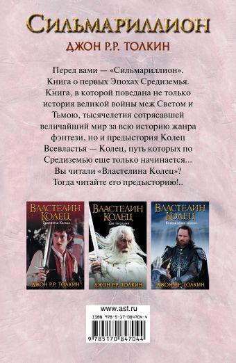 Сильмариллион Толкин Д.Р.Р.