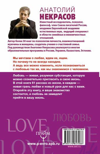 ЛЮБОВЬ. ЖИЗНЬ. Учимся любить. Знакомьтесь: неизвестная любовь. Время любви Некрасов А.А.
