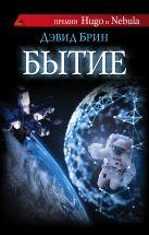 Брин Д. - Бытие' обложка книги