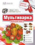 Жукова Мария - Мультиварка. Большая книга. Умные советы. Вкусные рецепты' обложка книги