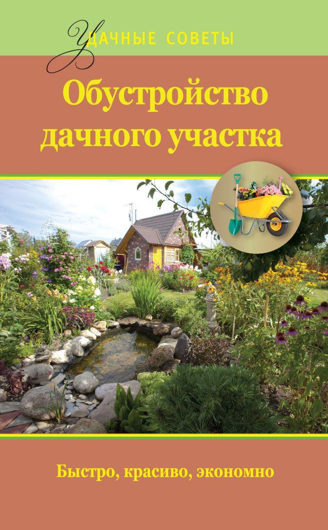 Банников Е.А. - Обустройство дачного участка обложка книги
