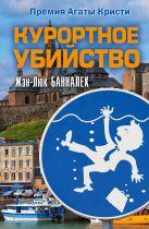 Жан Люк Банналек - Курортное убийство' обложка книги