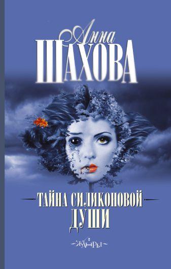 Анна Шахова - Тайна силиконовой души обложка книги