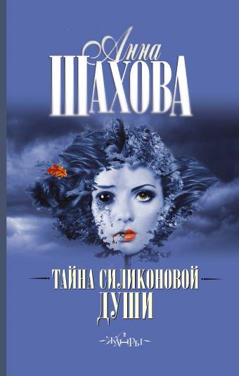 Тайна силиконовой души Анна Шахова