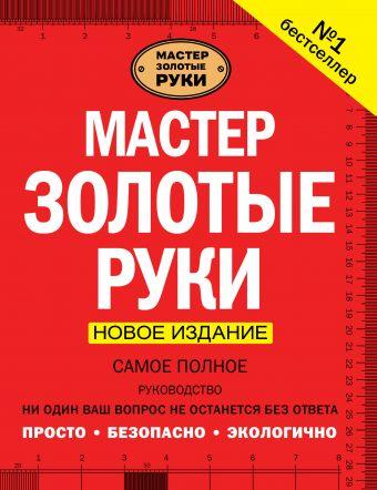 Мастер золотые руки. Самое полное руководство . Новое издание Джексон А.