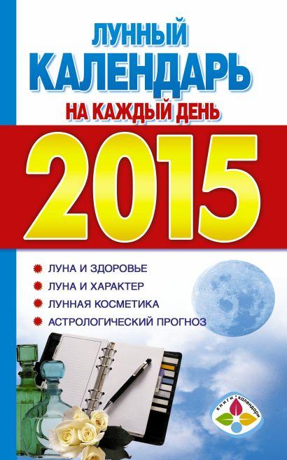 Лунный календарь на каждый день 2015 год - фото 1