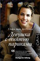 Софи ван дер Стап - Девушка с девятью париками' обложка книги