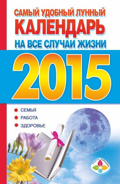Самый удобный лунный календарь на все случаи жизни на 2015 год: семья, работа, здоровье - фото 1