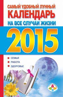 Самый удобный лунный календарь на все случаи жизни на 2015 год: семья, работа, здоровье