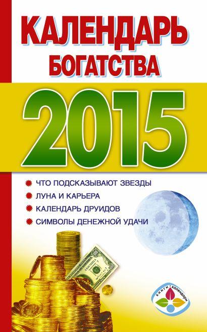 Календарь богатства на 2015 год - фото 1