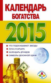 Календарь богатства на 2015 год