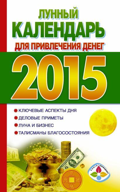 Лунный календарь для привлечения денег на 2015 год - фото 1