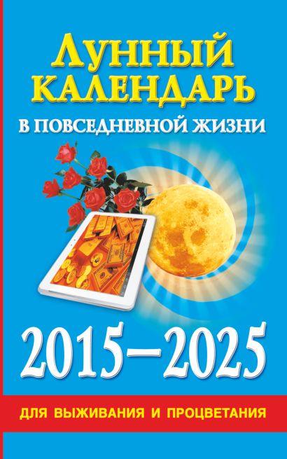 Лунный календарь в повседневной жизни для выживания и процветания. 2015-2025 гг. - фото 1