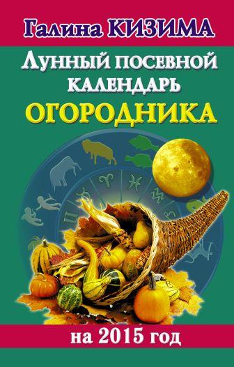 Кизима Г.А. - Лунный посевной календарь огородника на 2015 г. обложка книги