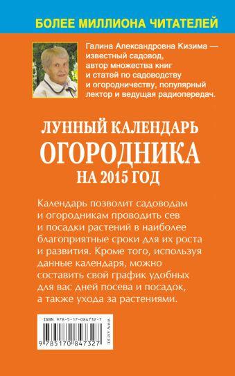 Лунный календарь огородника на 2015 год. Кизима Г.А.