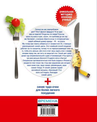 Революционная синяя диета