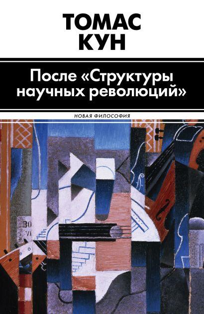 """После """"Структуры научных революций"""" - фото 1"""