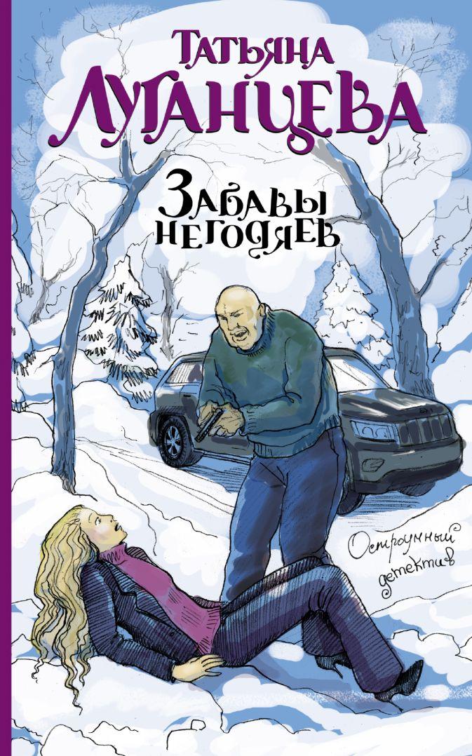 Луганцева Т.И. - Забавы негодяев обложка книги
